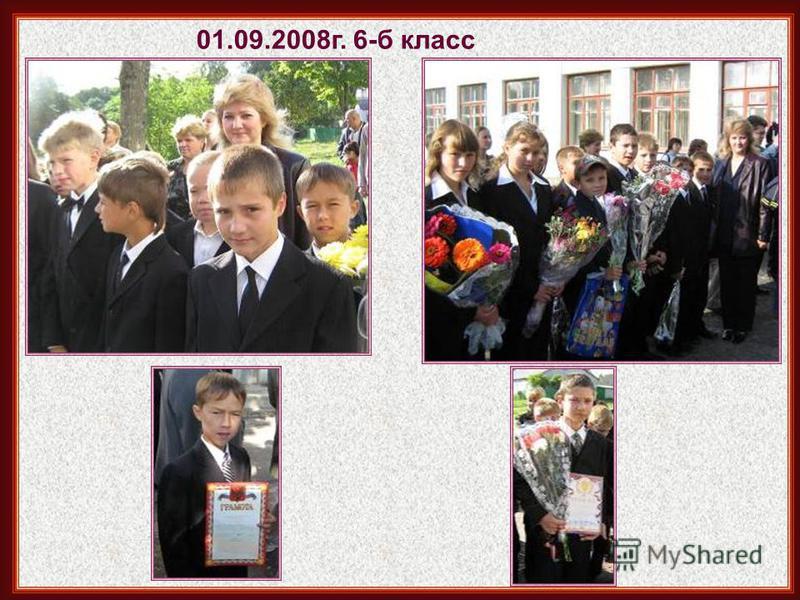 01.09.2008 г. 6-б класс