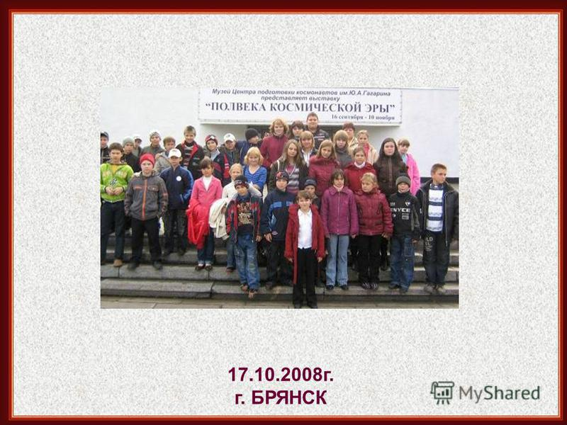 17.10.2008 г. г. БРЯНСК