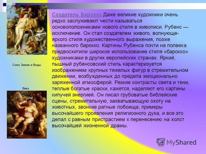 Создатель Барокко Даже великие художники очень редко заслуживают чести называться основоположниками нового стиля в живописи. Рубенс исключение. Он стал создателем живого, волнующе- яркого стиля художественного выражения, позже названного барокко. Кар