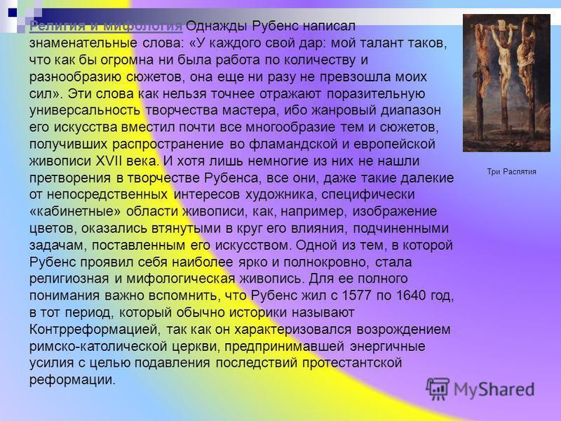 Религия и мифология Религия и мифология Однажды Рубенс написал знаменательные слова: «У каждого свой дар: мой талант таков, что как бы огромна ни была работа по количеству и разнообразию сюжетов, она еще ни разу не превзошла моих сил». Эти слова как