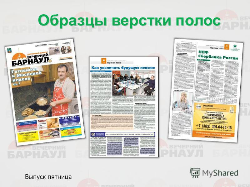 Образцы верстки полос Выпуск пятница