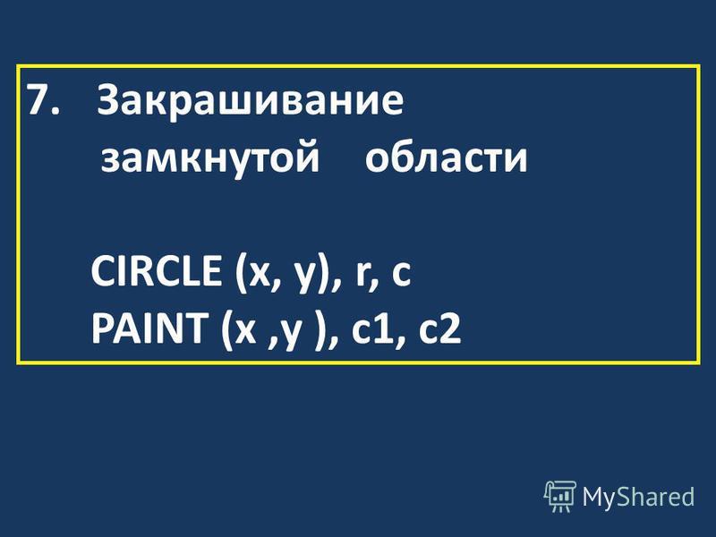7. Закрашивание замкнутой области CIRCLE (x, y), r, c PAINT (x,y ), c1, c2