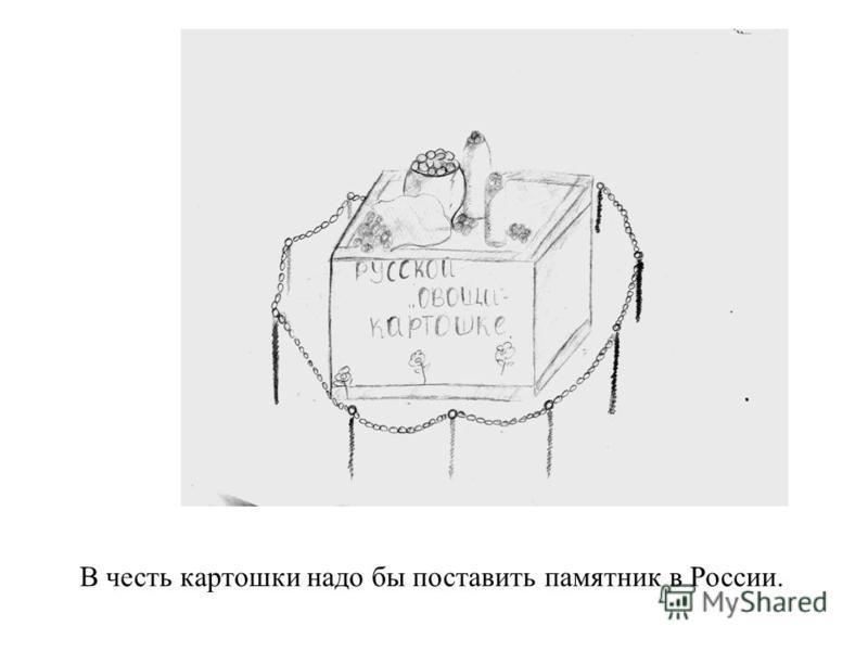 В честь картошки надо бы поставить памятник в России.