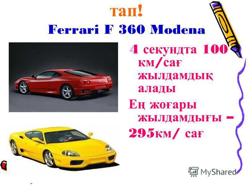 Ойлан тап ! Ferrari F 360 Modena 4 секундта 100 км / сағ жылдамдық алады Ең жоғары жылдамдығы – 295 км / сағ