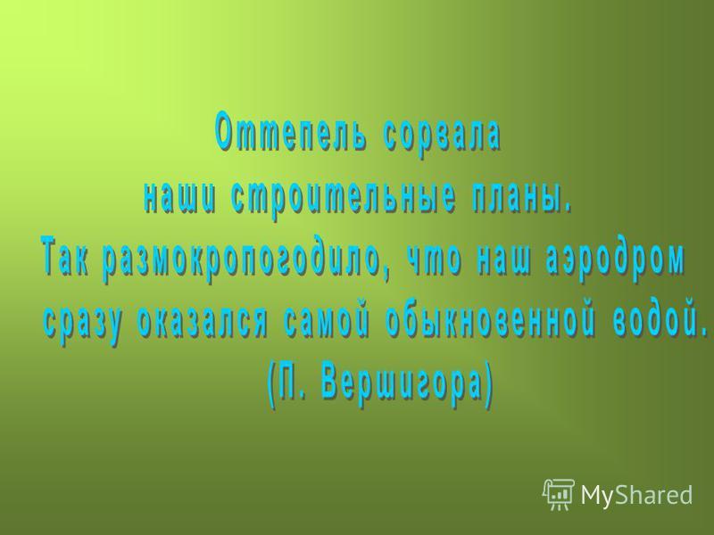 ВАЗЕЛИН – МАЗЕЛИН ВЕНТИЛЯТОР – ВЕРТИЛЯТОР КОМПРЕСС – МОКРЕСС ЛОПАТКА – КОПАТКА ПАУТИНА - ПАУКИНА