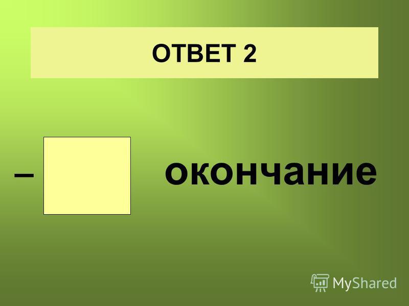 Вопрос 2 Значимая часть слова, которая образует формы слова.