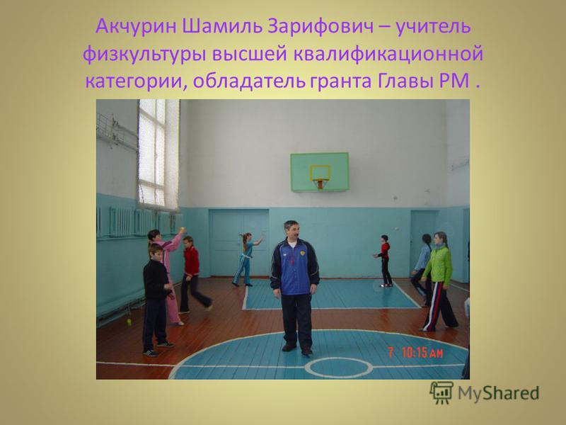 Акчурин Шамиль Зарифович – учитель физкультуры высшей квалификационной категории, обладатель гранта Главы РМ.