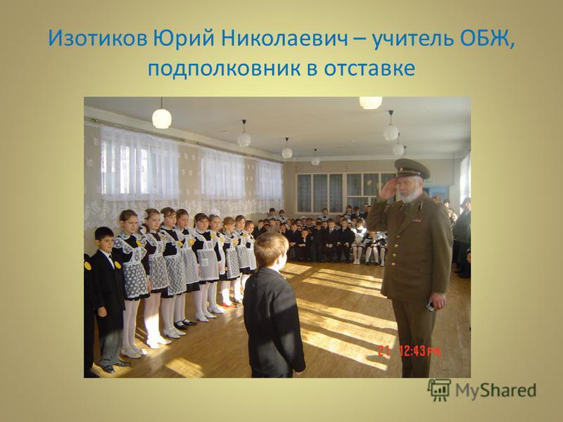 Изотиков Юрий Николаевич – учитель ОБЖ, подполковник в отставке
