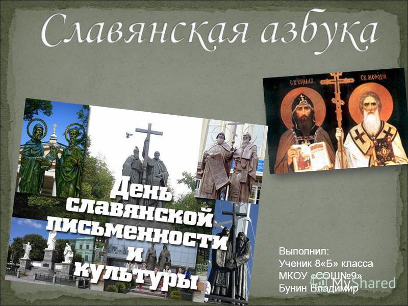 Выполнил: Ученик 8«Б» класса МКОУ «СОШ9» Бунин Владимир