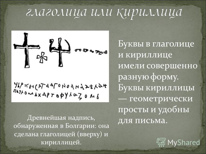 Древнейшая надпись, обнаруженная в Болгарии: она сделана глаголицей (вверху) и кириллицей. Буквы в глаголице и кириллице имели совершенно разную форму. Буквы кириллицы геометрически просты и удобны для письма.