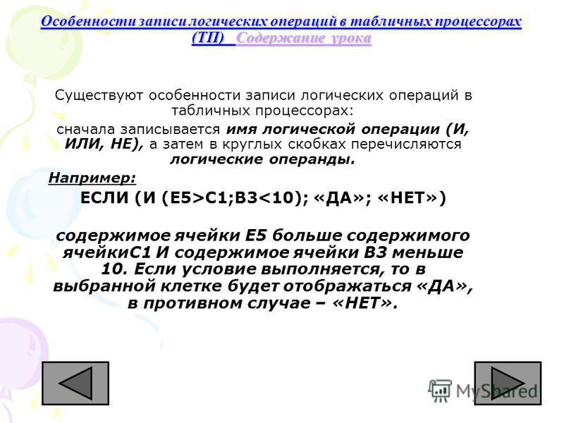 Особенности записи логических операций в табличных процессорах (ТП) Содержание урока Содержание урока Содержание урока Существуют особенности записи логических операций в табличных процессорах: сначала записывается имя логической операции (И, ИЛИ, НЕ