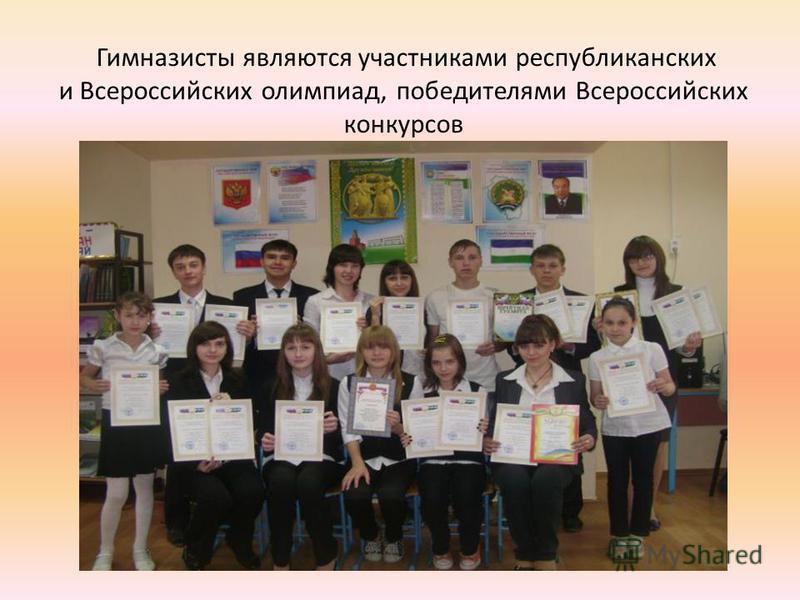 Гимназисты являются участниками республиканских и Всероссийских олимпиад, победителями Всероссийских конкурсов