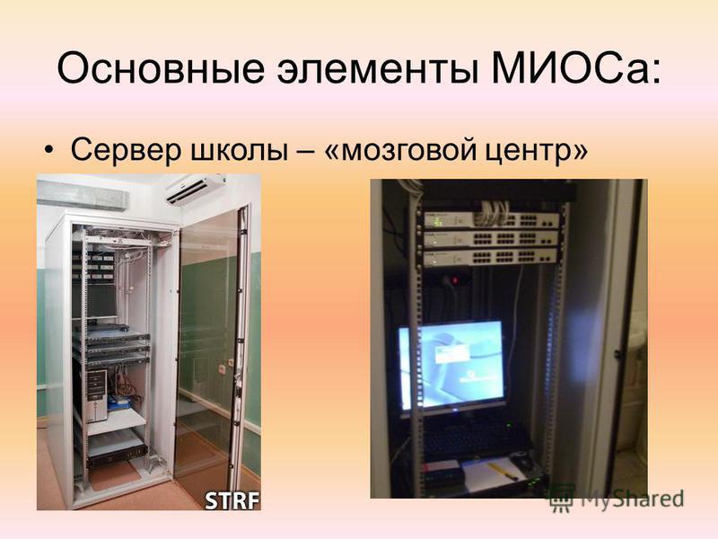 Основные элементы МИОСа: Сервер школы – «мозговой центр»