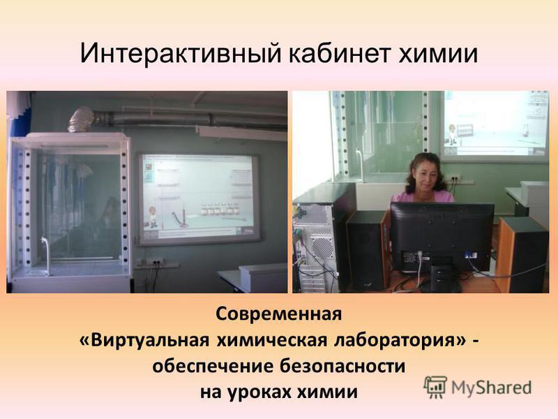 Современная «Виртуальная химическая лаборатория» - обеспечение безопасности на уроках химии Интерактивный кабинет химии