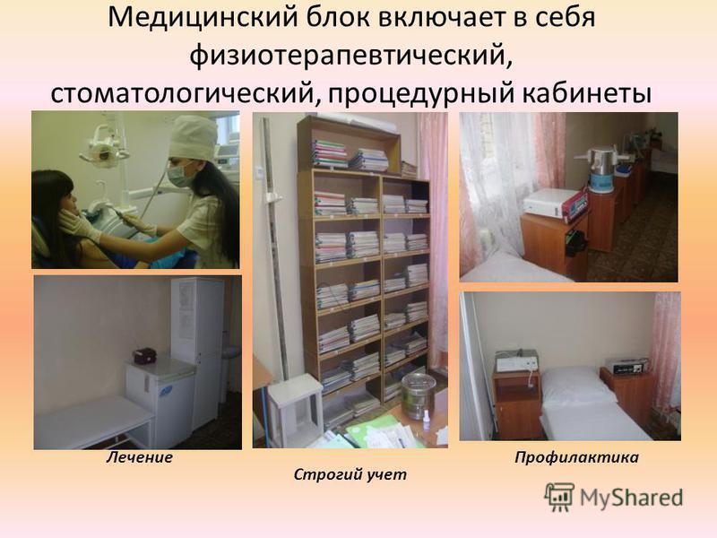 Медицинский блок включает в себя физиотерапевтический, стоматологический, процедурный кабинеты Строгий учет Лечение Профилактика