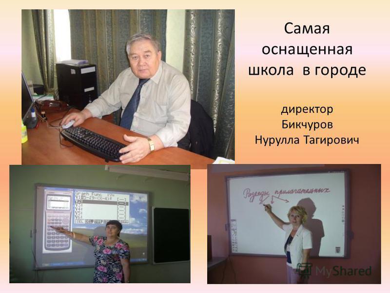 Самая оснащенная школа в городе директор Бикчуров Нурулла Тагирович