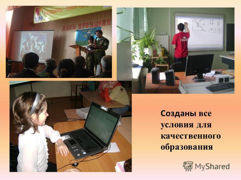 Созданы все условия для качественного образования