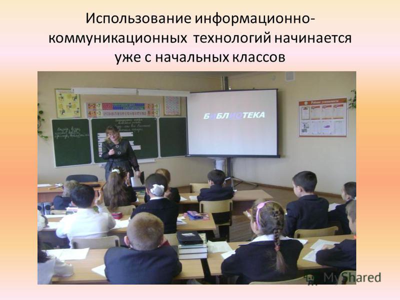 Использование информационно- коммуникационных технологий начинается уже с начальных классов