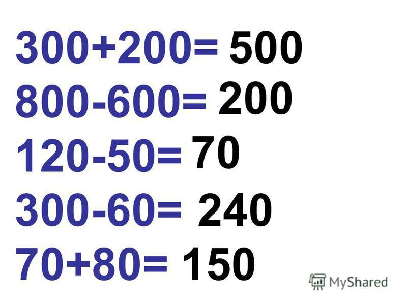 Чему мы сегодня будем учиться на уроке? Сложение и вычитание трёхзначных чисел