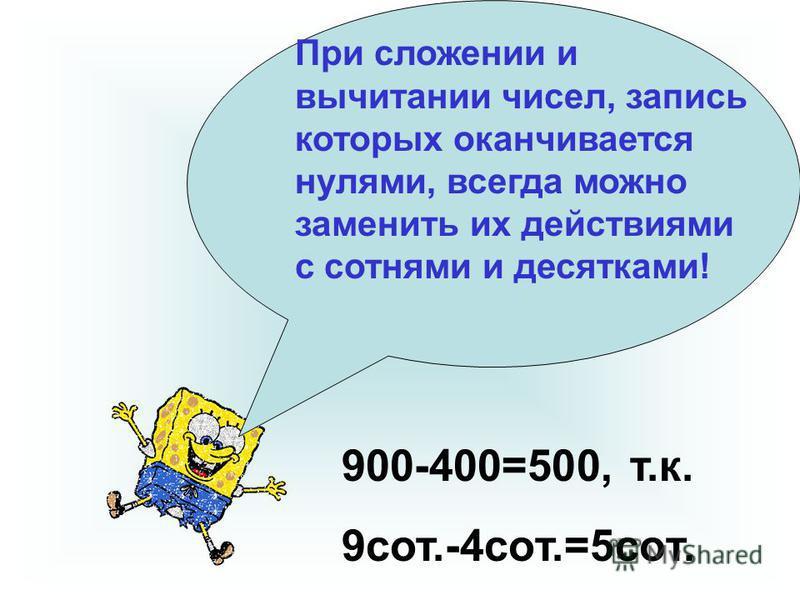 300+200= 800-600= 120-50= 300-60= 70+80= 500 200 70 240 150