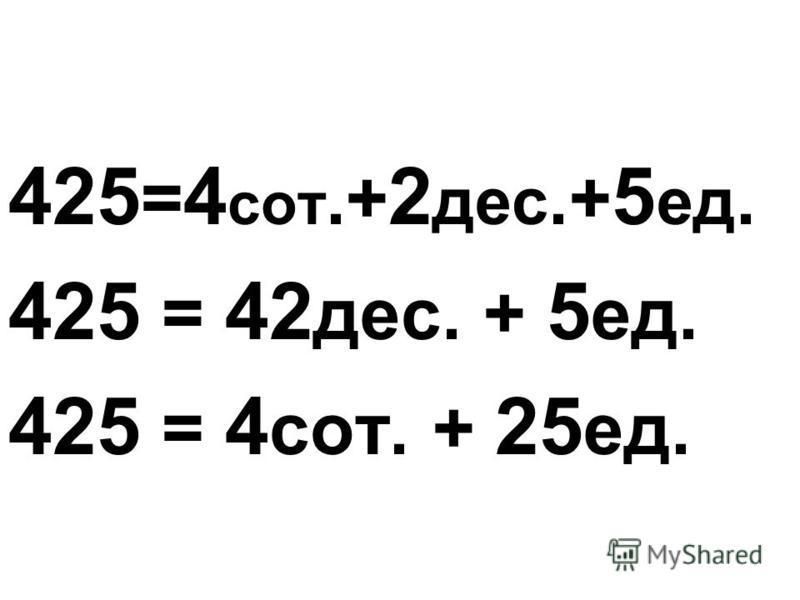 425 424,, 426 4+2+5= 11