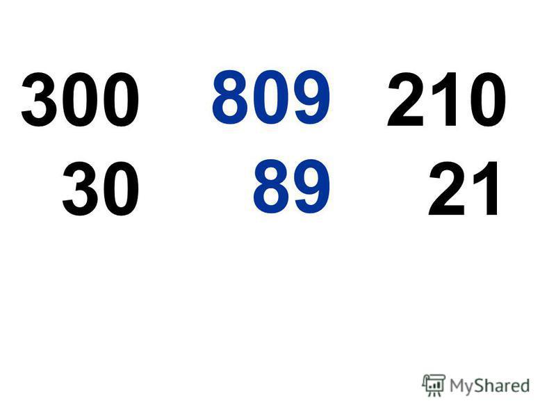 Игра «Мои друзья» у кого в числе 2 сотни у кого в числе 5 десятков у кого в числе 8 единиц у кого в числе 1 сотня