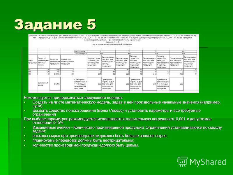 Задание 5 Рекомендуется придерживаться следующего порядка: Создать на листе математическую модель, задав в ней произвольные начальные значения (например, нули). Создать на листе математическую модель, задав в ней произвольные начальные значения (напр