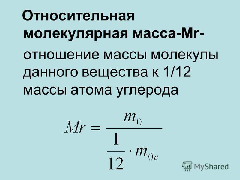 Относительная молекулярная масса-Mr- отношение массы молекулы данного вещества к 1/12 массы атома углерода