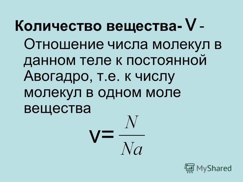 Количество вещества- ν - Отношение числа молекул в данном теле к постоянной Авогадро, т.е. к числу молекул в одном моле вещества ν=