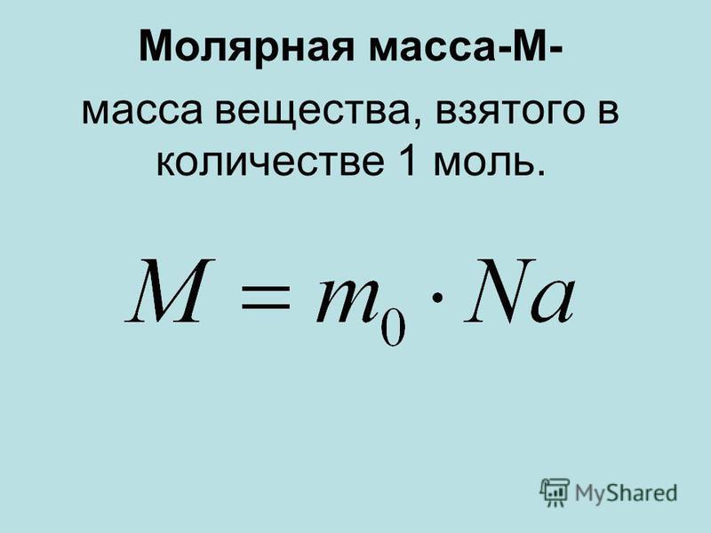 Молярная масса-М- масса вещества, взятого в количестве 1 моль.