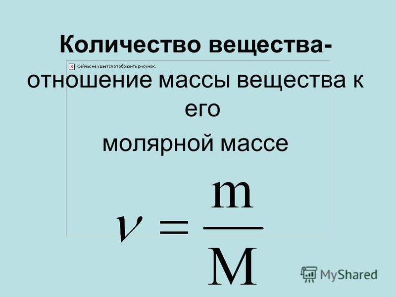 Количество вещества- отношение массы вещества к его молярной массе