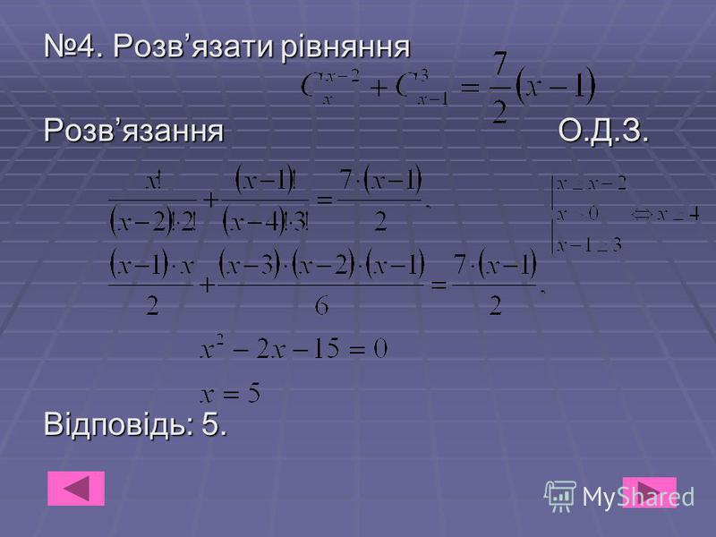 4. Розвязати рівняння Розвязання О.Д.З. Відповідь: 5.