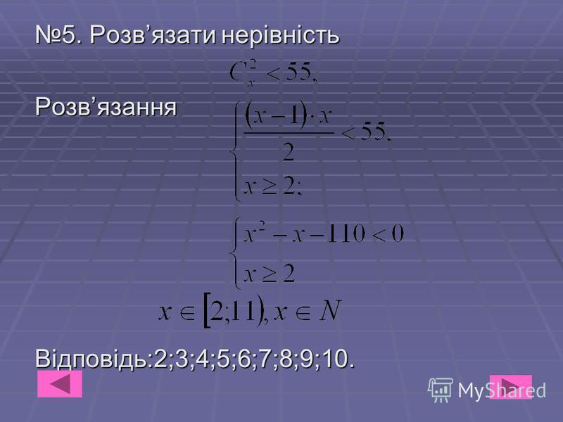 5. Розвязати нерівність Розвязання Відповідь:2;3;4;5;6;7;8;9;10.