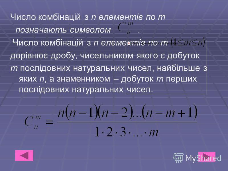 Число комбінацій з n елементів по m позначають символом. Число комбінацій з n елементів по m дорівнює дробу, чисельником якого є добуток т послідовних натуральних чисел, найбільше з яких n, а знаменником – добуток т перших послідовних натуральних чис