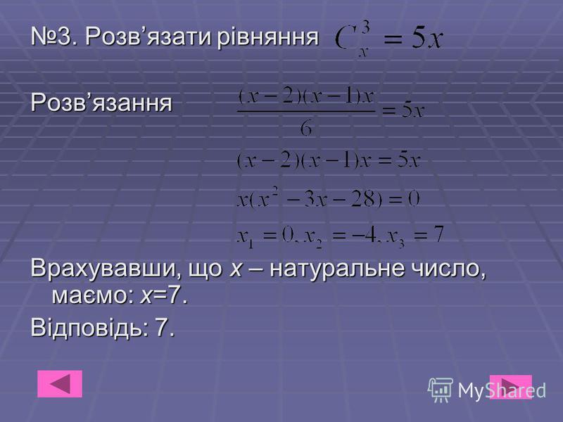 3. Розвязати рівняння Розвязання Врахувавши, що х – натуральне число, маємо: х=7. Відповідь: 7.