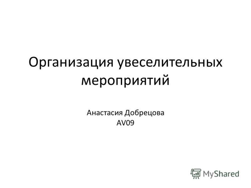 Организация увеселительных мероприятий Анастасия Добрецова AV09