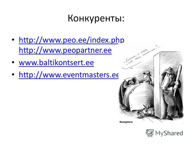 Конкуренты: http://www.peo.ee/index.php http://www.peopartner.ee http://www.peo.ee/index.php http://www.peopartner.ee www.baltikontsert.ee http://www.eventmasters.ee
