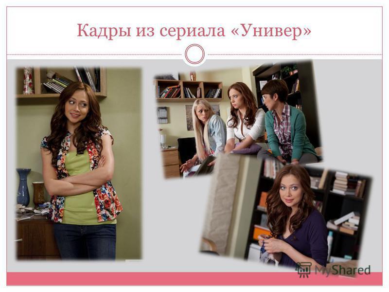 Кадры из сериала «Универ»