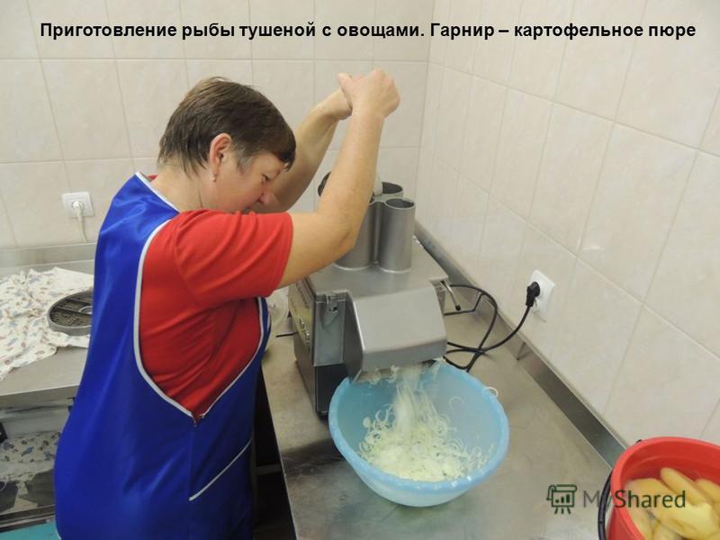 Приготовление рыбы тушеной с овощами. Гарнир – картофельное пюре