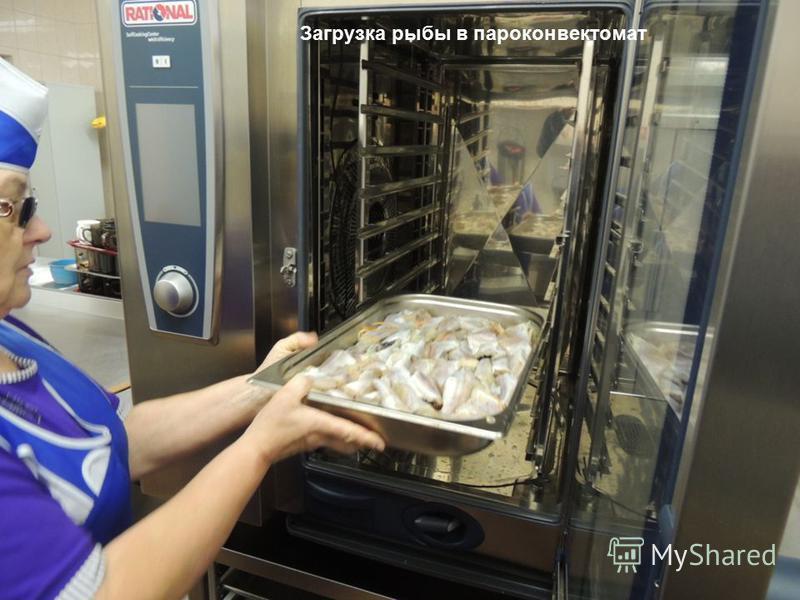 Загрузка рыбы в пароконвектомат