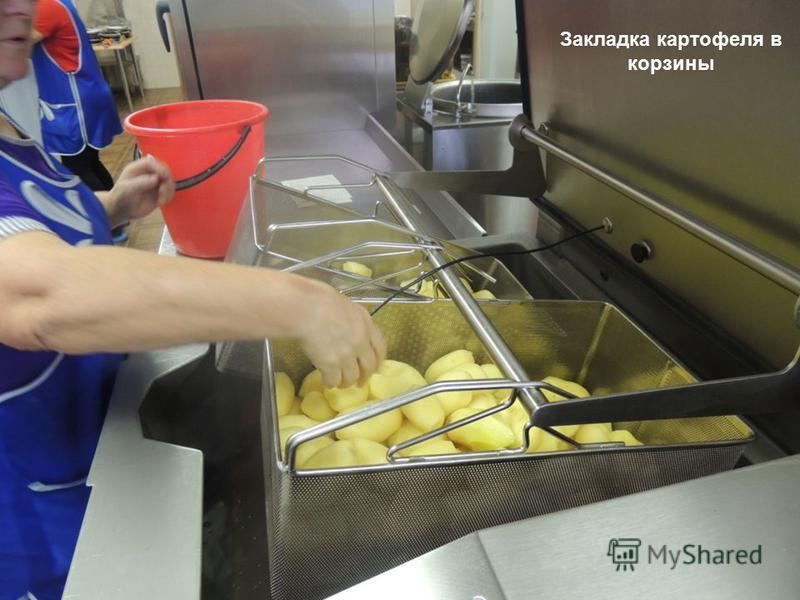 Закладка картофеля в корзины