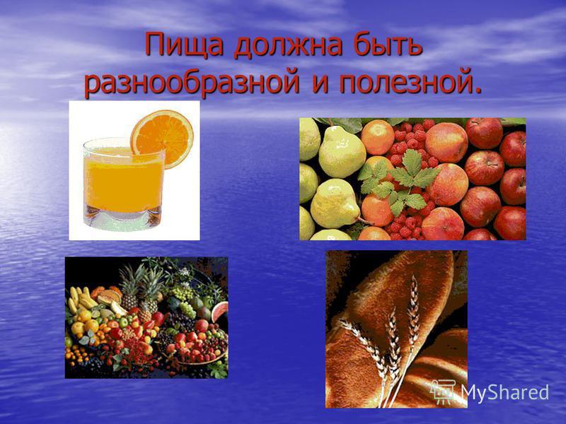Пища должна быть разнообразной и полезной.