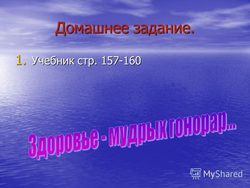 Домашнее задание. 1. Учебник стр. 157-160