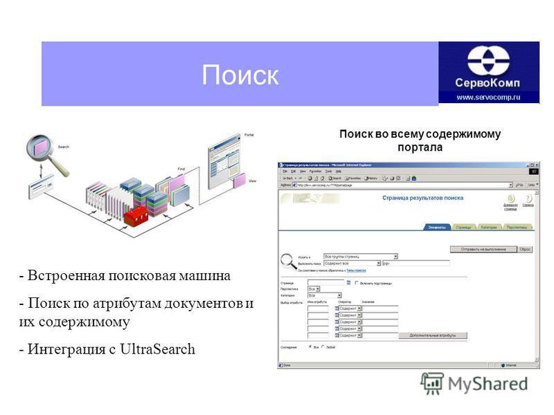 Поиск Поисковая машина - Встроенная поисковая машина - Поиск по атрибутам документов и их содержимому - Интеграция с UltraSearch Поиск во всему содержимому портала