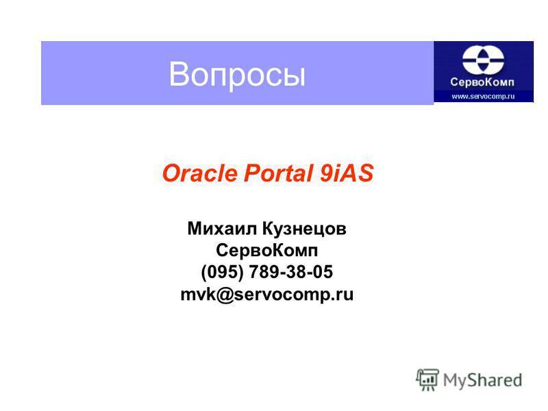 Вопросы Oracle Portal 9iAS Михаил Кузнецов Серво Комп (095) 789-38-05 mvk@servocomp.ru