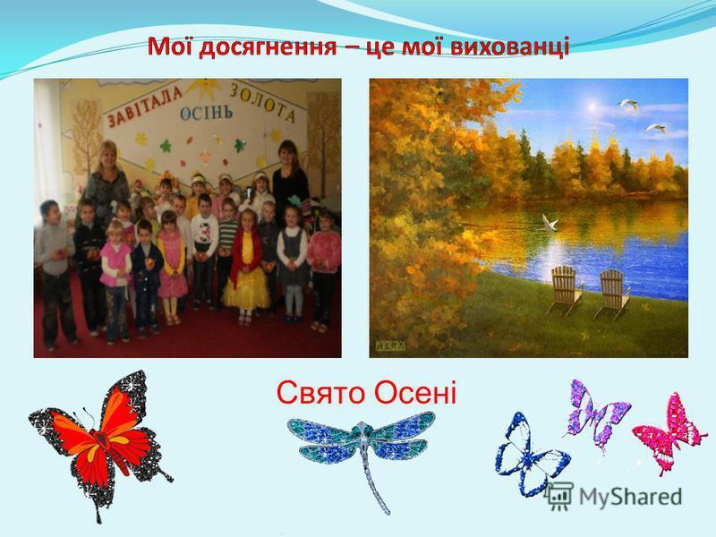 Свято Осені