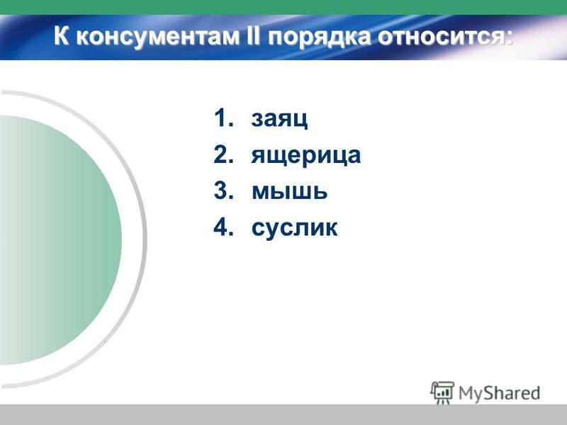 К консументам II порядка относится: 1. заяц 2. ящерица 3. мышь 4.суслик