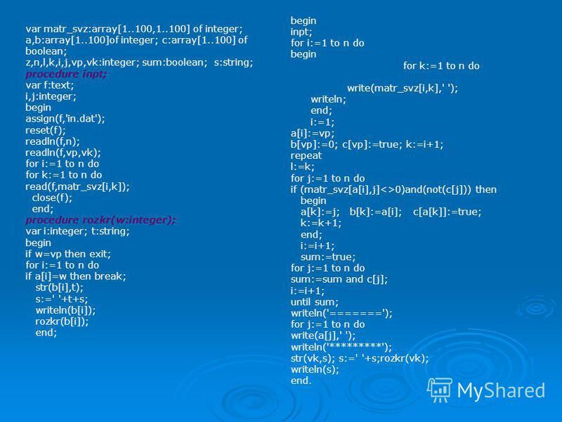 var matr_svz:array[1..100,1..100] of integer; a,b:array[1..100]of integer; c:array[1..100] of boolean; z,n,l,k,i,j,vp,vk:integer; sum:boolean; s:string; procedure inpt; var f:text; i,j:integer; begin assign(f,'in.dat'); reset(f); readln(f,n); readln(