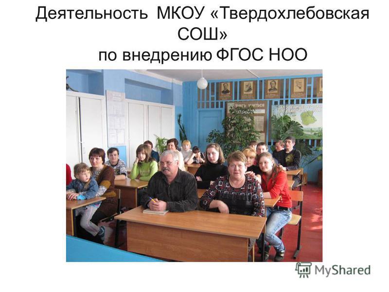 Деятельность МКОУ «Твердохлебовская СОШ» по внедрению ФГОС НОО