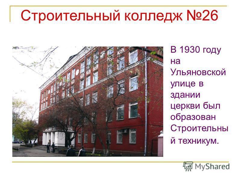 В 1930 году на Ульяновской улице в здании церкви был образован Строительны й техникум. Строительный колледж 26